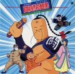 Tatakae!! Ramenman - Music Collection OST