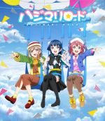 Love Live! Sunshine!! The School Idol Movie : Over the Rainbow - Hajimari Road OST