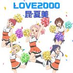 Anima Yell! - Ep 08 Insert Song Single - Love 2000 OST