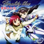 Mai Otome 0~S.ifr OVA - ED Single - Finality Blue OST
