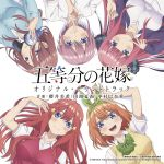 The Quintessential Quintuplets OST