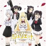 Boarding School Juliet OST