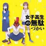 Wasteful Days of High School Girls - OP & ED Single - Wa! Moon! dass! cry! / Seishun no Reverb OST
