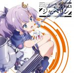 Azur Lane THE ANIMATION - Character Song Single VOL.03 : Javelin OST