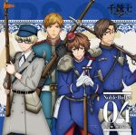 The Thousand Noble Musketeers - Noble Bullet 04 Deutsche Touitsu Sensou Group OST