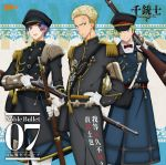 The Thousand Noble Musketeers - Noble Bullet 07 Boshin Sensou Group OST
