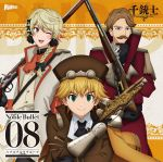 The Thousand Noble Musketeers - Noble Bullet 08 Habsburg Group OST