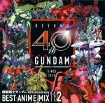 Mobile Suit Gundam - 40th Anniversary Best Anime Mix Vol.2 OST