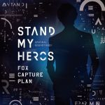 Stand My Heroes : Piece of Truth OST