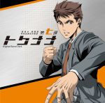Special 7 : Special Crime Investigation Unit OST