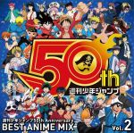 Weekly Shonen Jump 50th Anniversary Best Anime Mix Vol.02 OST