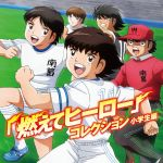 Captain Tsubasa 2018 - Moete Hero Collection Shougakuseihen OST