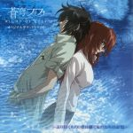 Soukyuu no Fafner - Fafner in the Azure ~Right Of Left~ OST