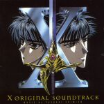 X Clamp - The Movie OST