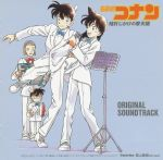 Detective Conan - The Movie 01 : Le Gratte-Ciel Infernal OST