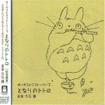 Mon Voisin Totoro - Orchestra Stories OST