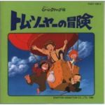 Tom Sawyer no Boken - Natsukashi no Music Clip 48  OST