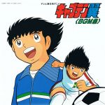 Captain Tsubasa - BGM Collection : Instrumental Songs OST