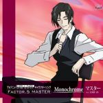 Monochrome Factor - Character Song 05 Master ~Monochrome~ OST