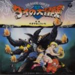 Dragon Quest ~Dai's Great Adventure~ Music Collection I OST