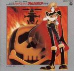 Captain Harlock : My Youth in Arcadia OST 1