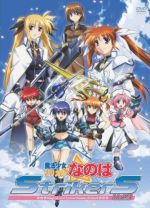 Mahou Shoujo Lyrical Nanoha StrickerS - Sound Track Plus Vol.3 OST