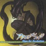 Aquarian Age - Sign for Evolution - Sphere Vol.3 : Influential Darklore OST