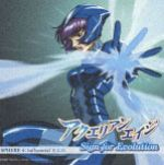 Aquarian Age - Sign for Evolution - Sphere Vol.4 : Influential E.G.O. OST