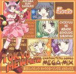 Tokyo Mew Mew - Character Songs Mega-Mix OST