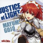 The Sacred Blacksmith - OP Single - Justice Of Light OST