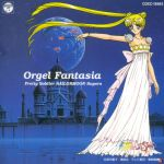 Sailor Moon SuperS - Orgel Fantasia OST