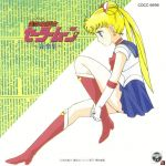 Sailor Moon - Music Collection OST