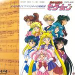 Sailor Moon Gasshou Kumikyoku - Image Album - Choral Suite For Female Chorus and Piano OST