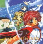Magic Knight Rayearth - Best Song Book Vol.1 OST