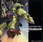 Mobile Suit Zeta Gundam OST 1
