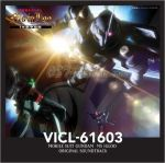 Mobile Suit Gundam MS IGLOO : The Hidden One Year War OST