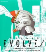 Mobile Suit Gundam Evolve - Monthly Theme Song Vol.2 Dec-Jan OST