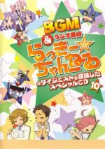 "Lucky Star - BGM & Radio Bangumi ""Lucky Channel"" no Digest wo Shuuroku Shita Special CD 10 OST"