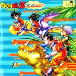 Dragon Ball Z -  Best Song Collection : Legend of Dragonworld OST