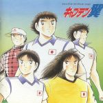 Captain Tsubasa - Holland Youth OST