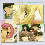 Chobits - Character Song OST