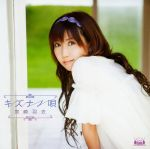 Tayutama ~Kiss On My Deity~ - ED Single - Kizuna no Uta OST