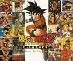 Dragon Ball Z - Hit Song Collection Best : Never Ending Story OST