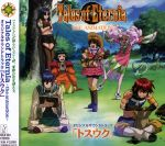 Tales of Eternia : The Animation OST