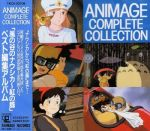 Animage - Complete Collection OST