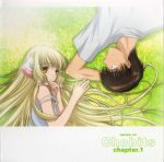 Chobits - Drama CD Chapter.1 - Chii Buys a Dog OST