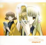 Chobits - Drama CD Chapter.2 - Chii Makes a Cake OST