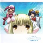 Chobits - Drama CD Chapter.5 - Chii Searches Around OST