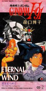 Mobile Suit Gundam F91 - ED Single - Eternal Wind ~Hohoemi ha Hikaru Kaze no Naka~ OST