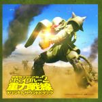 Mobile Suit Gundam MS IGLOO 2 OST